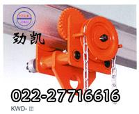 供应KWD手拉单轨小车-5吨国产单轨小车批发