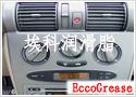 供应汽车空调控制器润滑脂,空调控制开关润滑脂批发