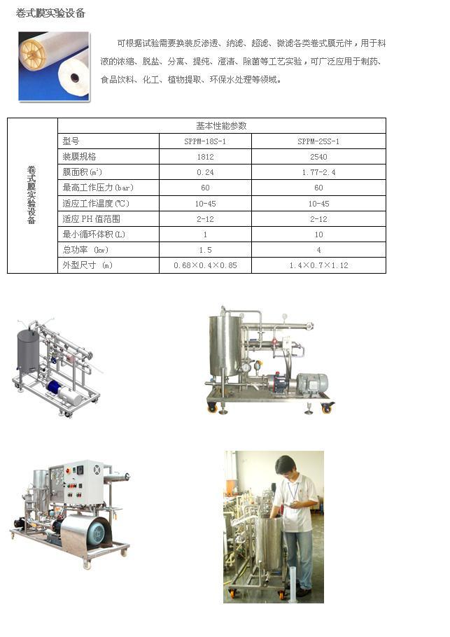 供应卷式膜实验设备图片