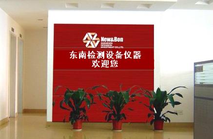 温州东南检测设备仪器有限公司