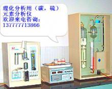 供应:碳硫分析仪