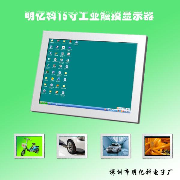 供应15寸嵌入式工业触摸显示器无漂移电阻触摸显示器
