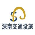 上海深南交通设施安全有限公司