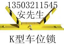 供应X型遥控车位锁_遥控车位锁