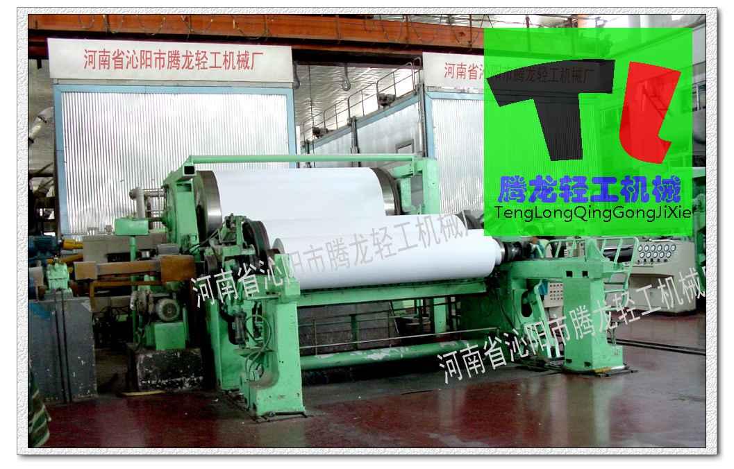 河南省沁阳市腾龙轻工机械厂
