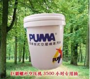 巨霸PUMA空压机油图片