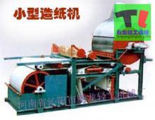 供应小型环保造纸机械设备-家用造纸机