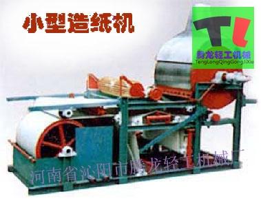 供应小型环保造纸机械设备-家用造纸机图片