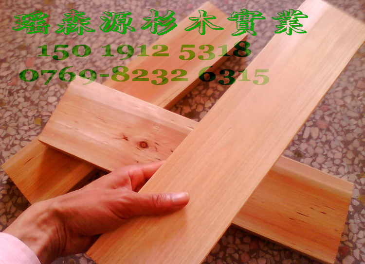 瑶森源杉木实业生产供应a级杉木板
