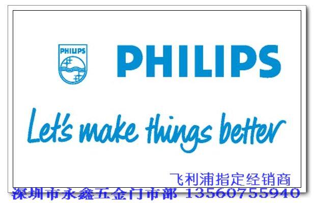 飞利浦矢量标志 phi 格式 cdr 深圳市飞利浦照明批发高清图片