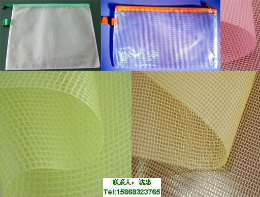 供应透明网格布、透明夹网布、文件袋网格布
