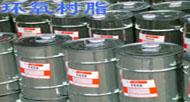 供应岳阳巴陵石化CYD环氧树脂