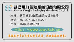 武汉用九包装机械设备厂