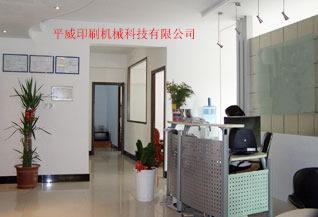 广州市平威印刷机械科技有限公司