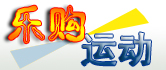 武汉乐购运动器材有限公司