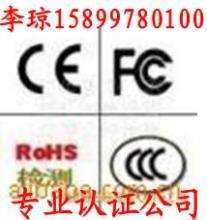 低价办装饰灯串CE认证15899780100李琼