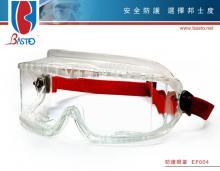 供应防护眼镜 防护眼罩 安全眼罩EF004