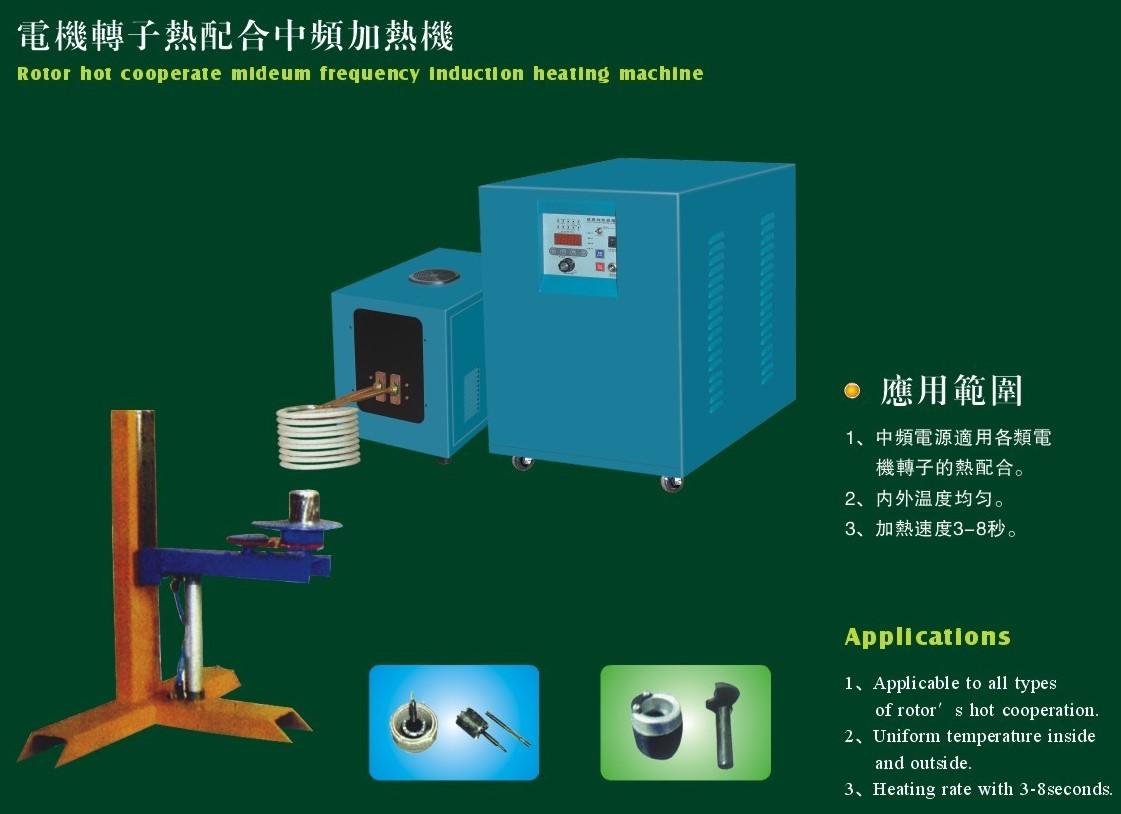 电机转子热配合中频加热机