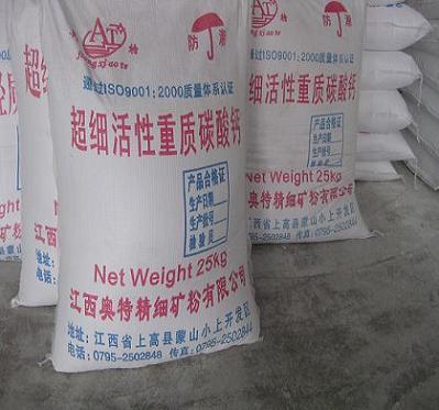 供应活性重质碳酸钙批发