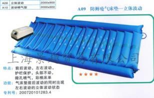 电动按摩防褥疮气床垫图片