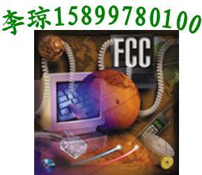 专业办3C,FCC认证绘图仪15899780100