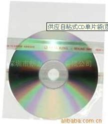 供应自粘式CD单片袋批发