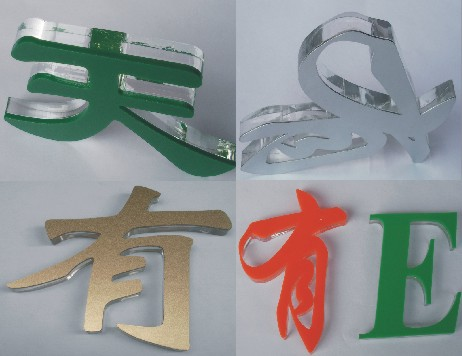上海压克力水晶字价格及图片、图库、图片大全