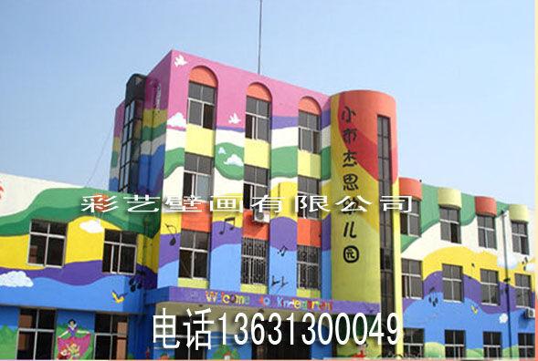 幼儿园主题墙壁画装饰图片