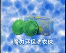 供应魔力环保洗衣球