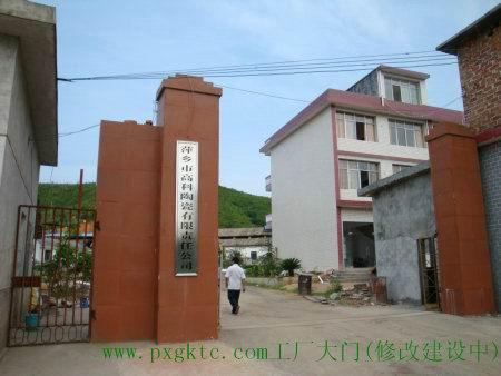 萍乡市高科陶瓷有限责任公司