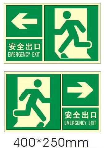 地铁装饰标段公共区域 导向疏散夜光标识 夜光地铁标志图片