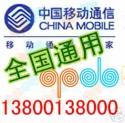 供应2009优惠手机冲值卡3.4折批发