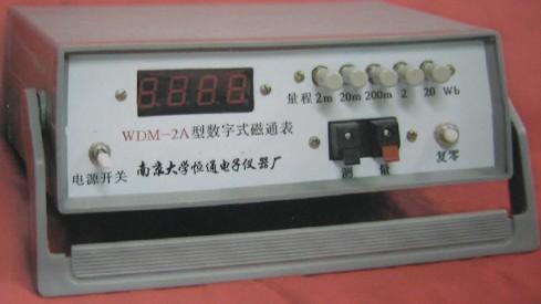 供应南京大学数字式磁通表WDM2A