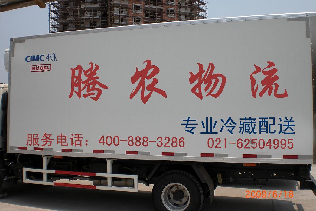 供应上海冷藏配送    冷藏专线运输