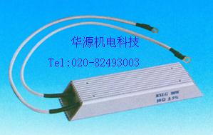 广州华源机电科技铝壳刹车电阻批发中心