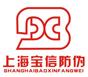 温州宝信防伪科技有限公司上海分公司