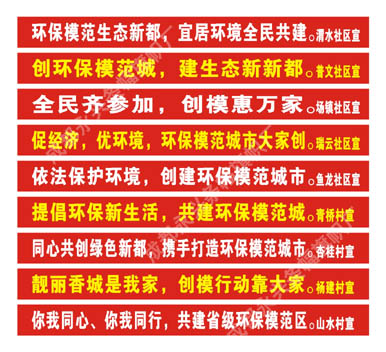 供应彭州横幅(条幅 );彭州彩旗、红旗、旗子制作