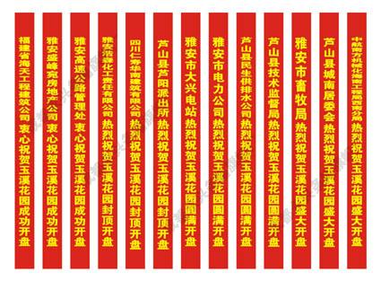供应:都江堰横幅、公司旗子、彩旗,都江堰条幅(红旗)