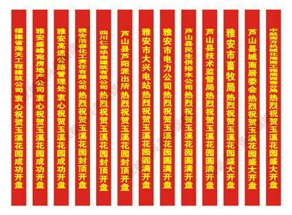 横幅样板图|都江堰横幅效果图-成都永兴条幅旗