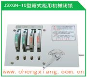 供应JSXGN/机械闭锁
