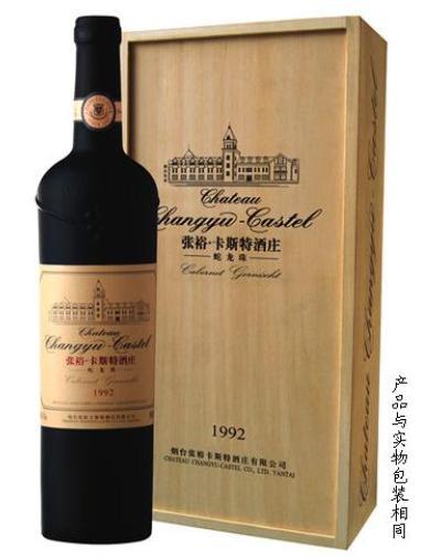 卡斯特 供应张裕卡斯特酒庄蛇龙珠  上一条:卡斯特价格卡斯特红酒卡斯