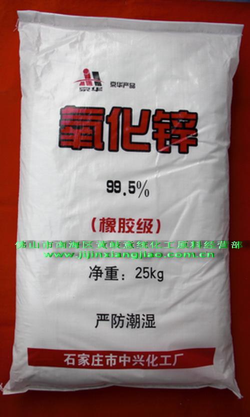 供应直接法氧化锌批发