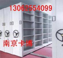 供应移动式货架,档案柜,密集架-130625540