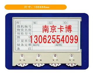供应磁性材料卡,磁性货架卡,磁性材料卡厂家-130图片