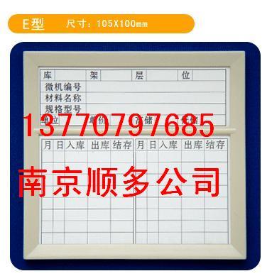 供应磁性材料卡磁性库存卡厂磁性物料卡图片