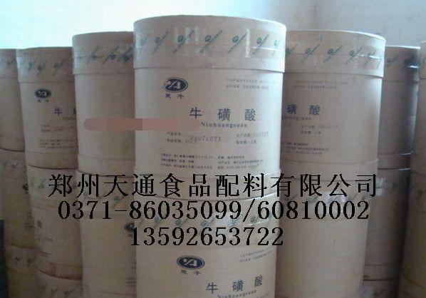 供应用于营养强化剂的牛磺酸批发,牛磺酸价格,专业生产牛磺酸批发