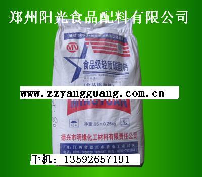 供应食品级轻质碳酸钙批发