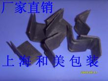 供应塑料护角