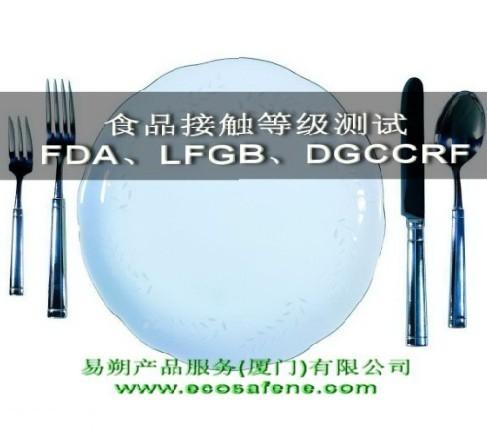 供应美国FDA食品级测试