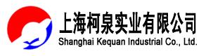 上海柯泉交通有限公司图片